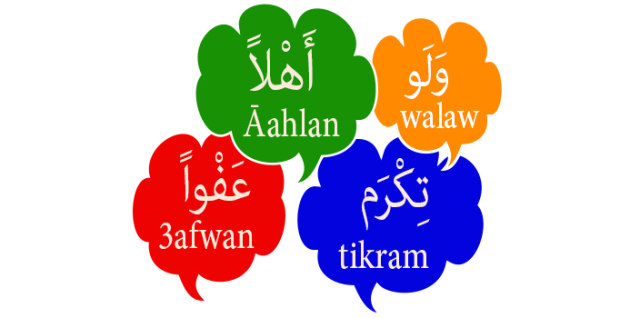 """image bubbles showing four different responses to """"thank you"""" in Lebanese Arabic: """"ahlan"""", """"tikram"""", """"3afwan"""", and """"walaw"""""""